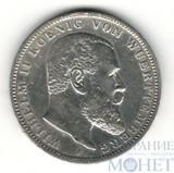 3 марки, серебро, 1912 г., F, Вюртемберг(Германия)