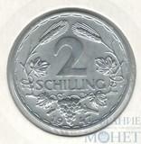 2 шиллинга, 1947 г., Австрия