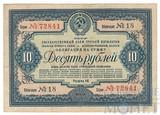 Государственный заем третьей пятилетки, облигация на сумму 10 рублей, 1939 г.