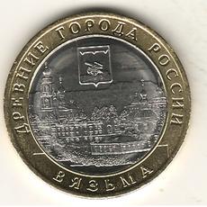 10 рублей, 2019 г.,