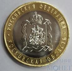 10 рублей, 2020 г.,